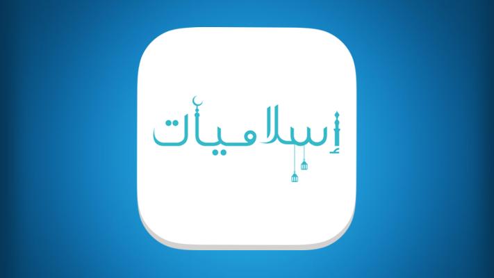 Islamic Studies Quiz
